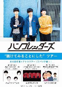 ハンブレッダーズ 夏の東名阪対バンツアーにキュウソ、夜ダン、忘れらんねえよ