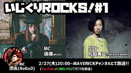 MUCC逹瑯がMCを務める音楽情報番組『いじくりROCKS!』、第1回目ゲストはTHE BACK HORN松田晋二