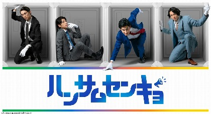 武子直輝初主演、「選挙」コメディドラマ『ハンサムセンキョ』の放送が決定  一ノ瀬竜、稲垣成弥、武藤賢人らも出演