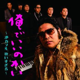 グループ魂の港カヲルが細川徹の脚本・監督で「港カヲル物語」の映像制作。東京ソロコンサートにはラバガールも出演!