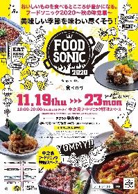 美食の祭典『FOOD SONIC 2020 ~秋の味覚編~』開幕