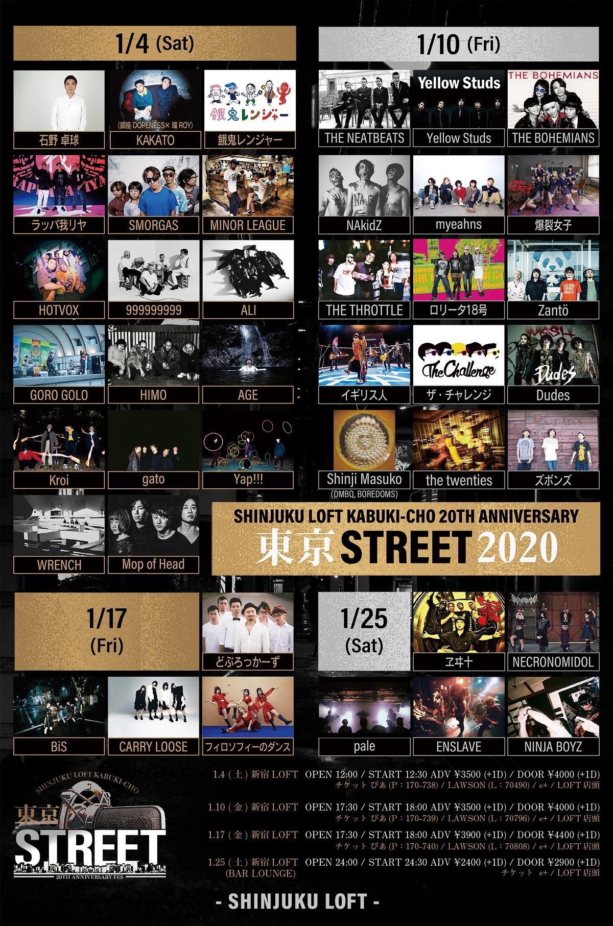 『東京STREET2020』