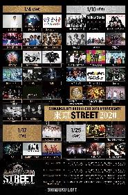 新宿LOFT 歌舞伎町移転20周年イベント『東京STREET2020』に石野卓球、KAKATO、THE BOHEMIANS、BiSら41組出演