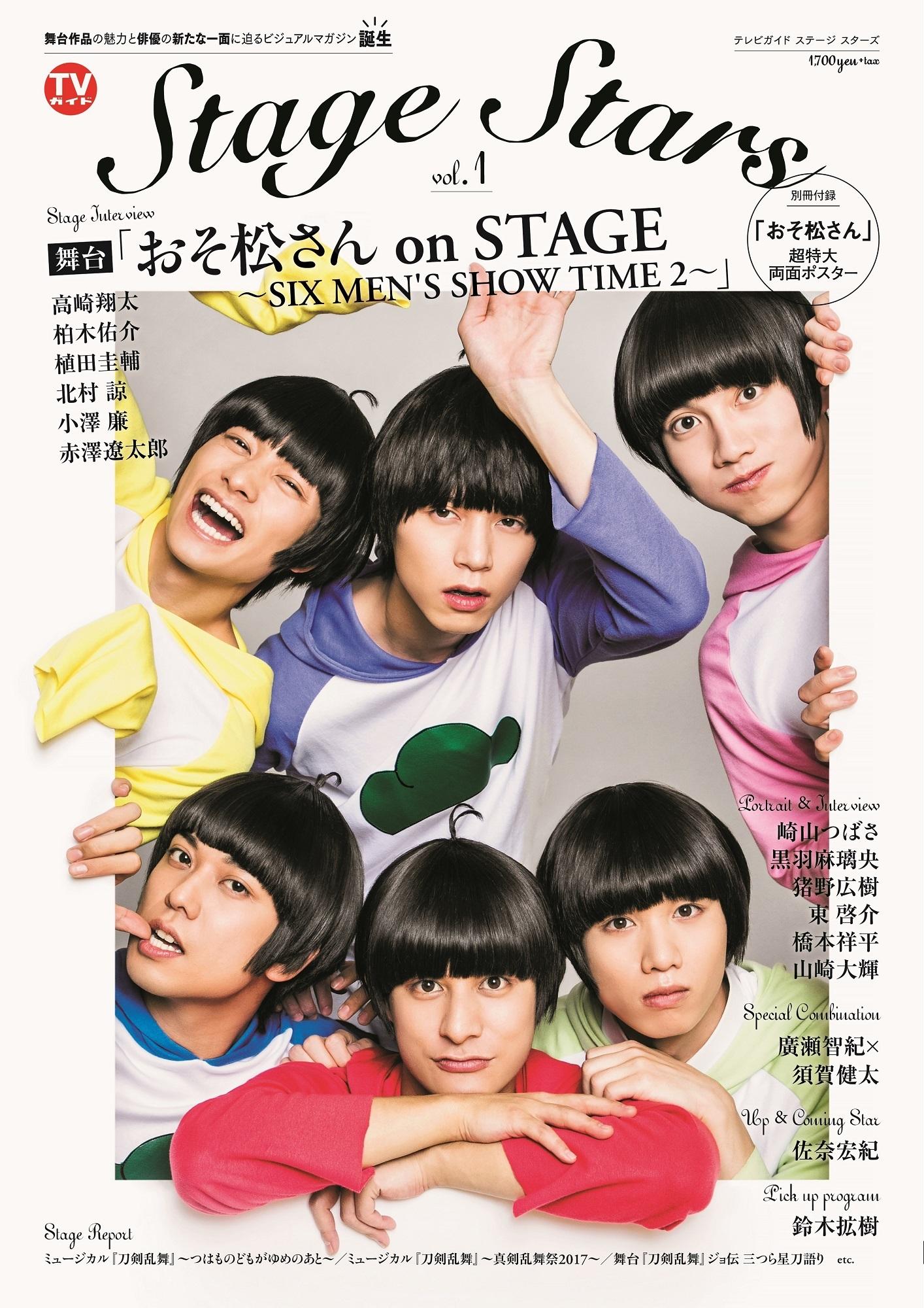 「TVガイド Stage Stars vol.1」