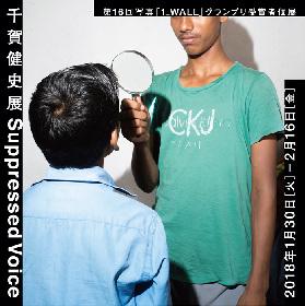 インドの児童労働がテーマ 少年の失踪から発見まで追う千賀健史の写真展
