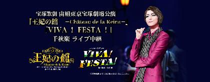 トップ娘役 実咲凜音が退団へ 宝塚歌劇宙組『王妃の館』『VIVA! FESTA!』東京千秋楽を全国の映画館で