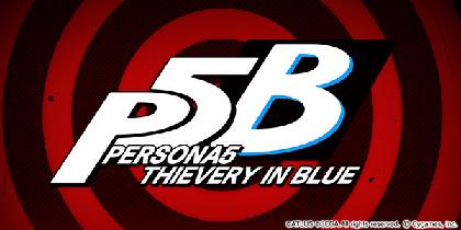 『グランブルーファンタジー』×『ペルソナ5』 コラボレーションイベント開催決定「ジョーカー」など「心の怪盗団」がグラブルに登場!