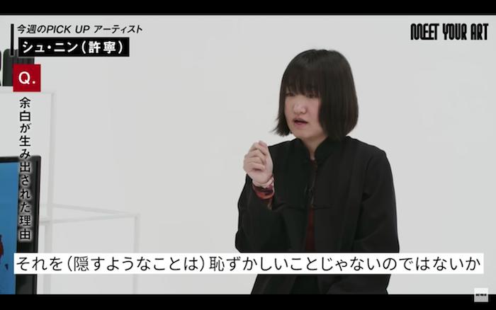 【今週のPICK UP アーティスト】許寧(シュ・ニン) × 森山未來(YouTubeより)