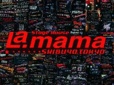 La.mama公式YouTubeチャンネルにて、ゆかりのあるアーティストたちのライブ映像第2弾を公開