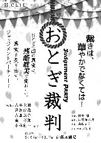 古谷大和、古畑恵介、芹沢尚哉らが出演 『おとぎ裁判』 キャラクタービジュアルが解禁