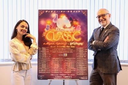 指揮者リチャード・カーシー&ジャスミン役ヴォーカリストにインタビュー 音楽に乗って魔法の世界へ『ディズニー・オン・クラシック 〜まほうの夜の音楽会 2019』