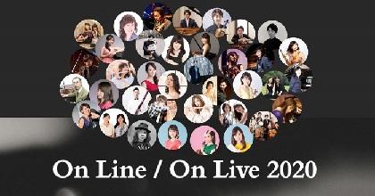 28組が参加 無観客オンラインコンサート『On Line / On Live 2020』が2週間毎夜開催
