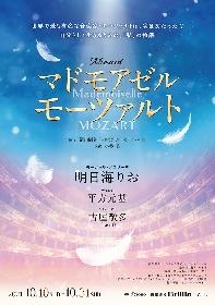 明日海りお、平方元基、古屋敬多(Lead)が出演 ミュージカル『マドモアゼル・モーツァルト』の上演が決定