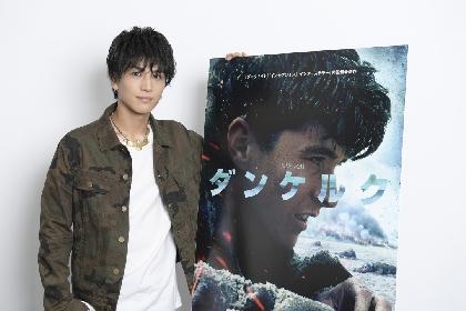 岩田剛典が映画『ダンケルク』を熱く語る  ファン代表としてとクリストファー・ノーラン監督と初対面へ