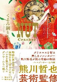 熊川哲也ArtNovelシリーズ第3弾 『くるみ割り人形 The Nutcracker』が書籍化
