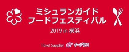 ミシュラン掲載店が横浜赤レンガ倉庫に再び! 『ミシュランガイド・フードフェスティバル 2019 in横浜  Ticket Supplier イープラス』開催決定