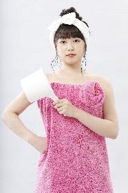 桜井日奈子がお風呂を極める 主演ドラマ『ふろがーる!』がテレビ東京系で放送&Paraviで独占先行配信へ
