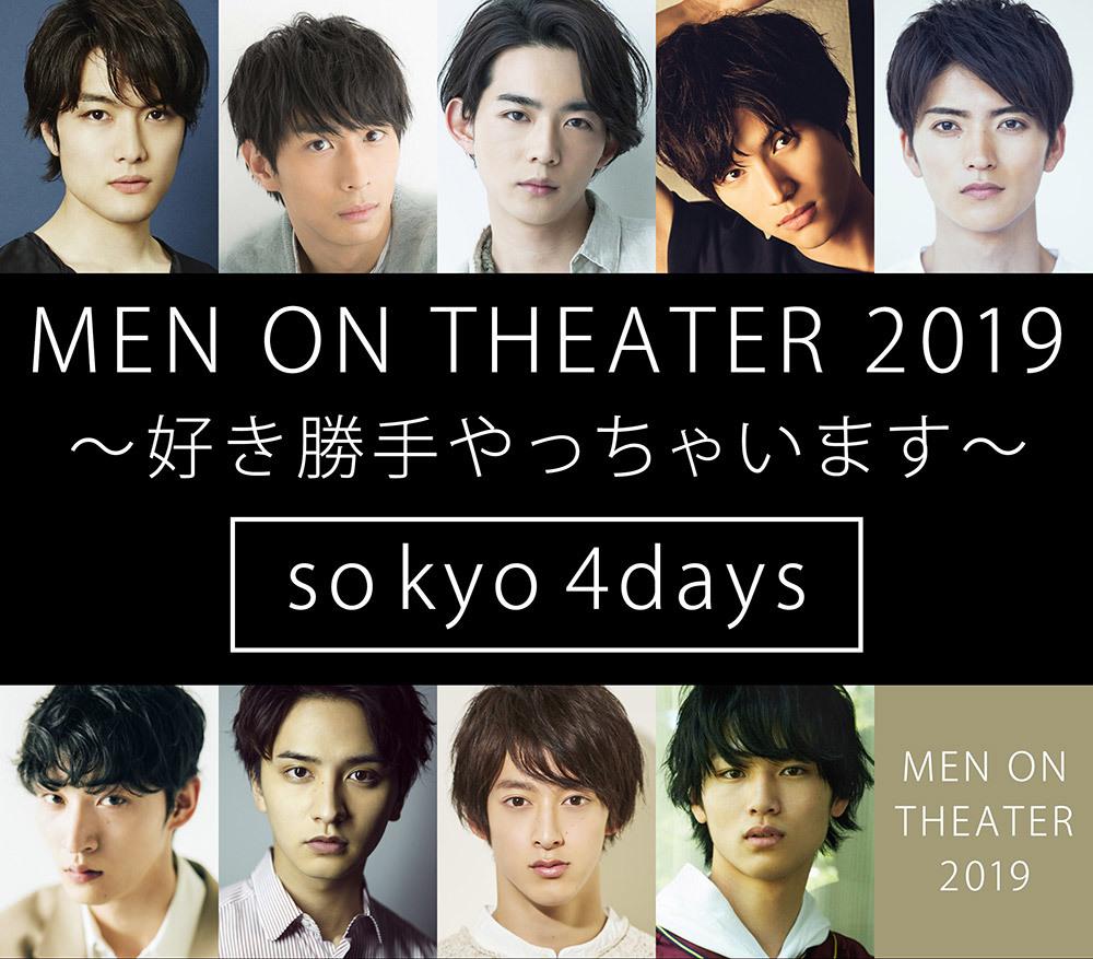 MEN ON THEATER 2019 ~好き勝手やっちゃいます~ so kyo 4days