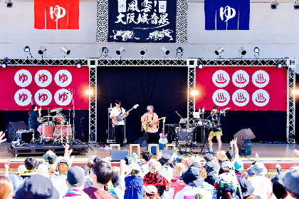 関西の名物イベンター清水音泉主催の野外イベント『風雲!大阪城音泉』初日を開催、岡崎体育、OKAMOTO'Sらが作り上げた踊れる空間