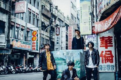 ヒトリエのツーマン企画イベント『nexUs TOUR 2018』にa flood of circle、androp、go!go!vanillasら8組