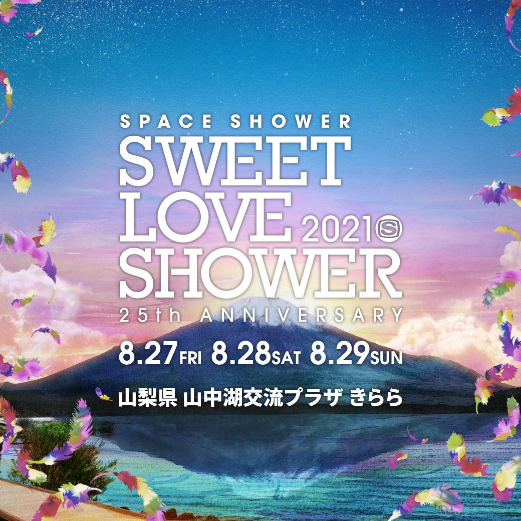 『SPACE SHOWER SWEET LOVE SHOWER 2021 -25th ANNIVERSARY-』告知画像