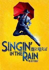 アダム・クーパー主演の『SINGIN' IN THE RAIN -雨に唄えば-』 大阪公演の開催が決定