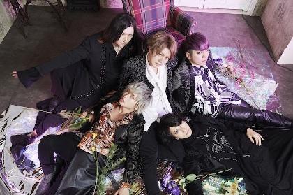 A9 Ken(L'Arc~en~Ciel)プロデュースシングル「F+IX=YOU」のMV公開、来春にはアルバム&ツアー開催も発表