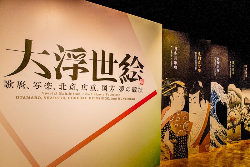 東京都江戸東京博物館『大浮世絵展 ー歌麿、写楽、北斎、広重、国芳、夢の競演』