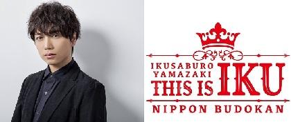 山崎育三郎のラジオ番組から生まれたイベントに、明日海りお、森山直太朗のゲスト出演が決定