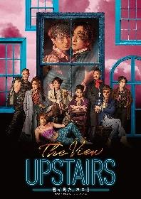 平間壮一×小関裕太をレスリー・キーが撮り下ろした、魅惑的なビジュアルが解禁 ミュージカル『The View Upstairs-君が見た、あの日-』