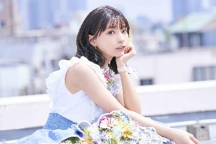 高野麻里佳「New story」鮮やかな世界になる様子を表現したMVを公開 リリースイベント情報も解禁