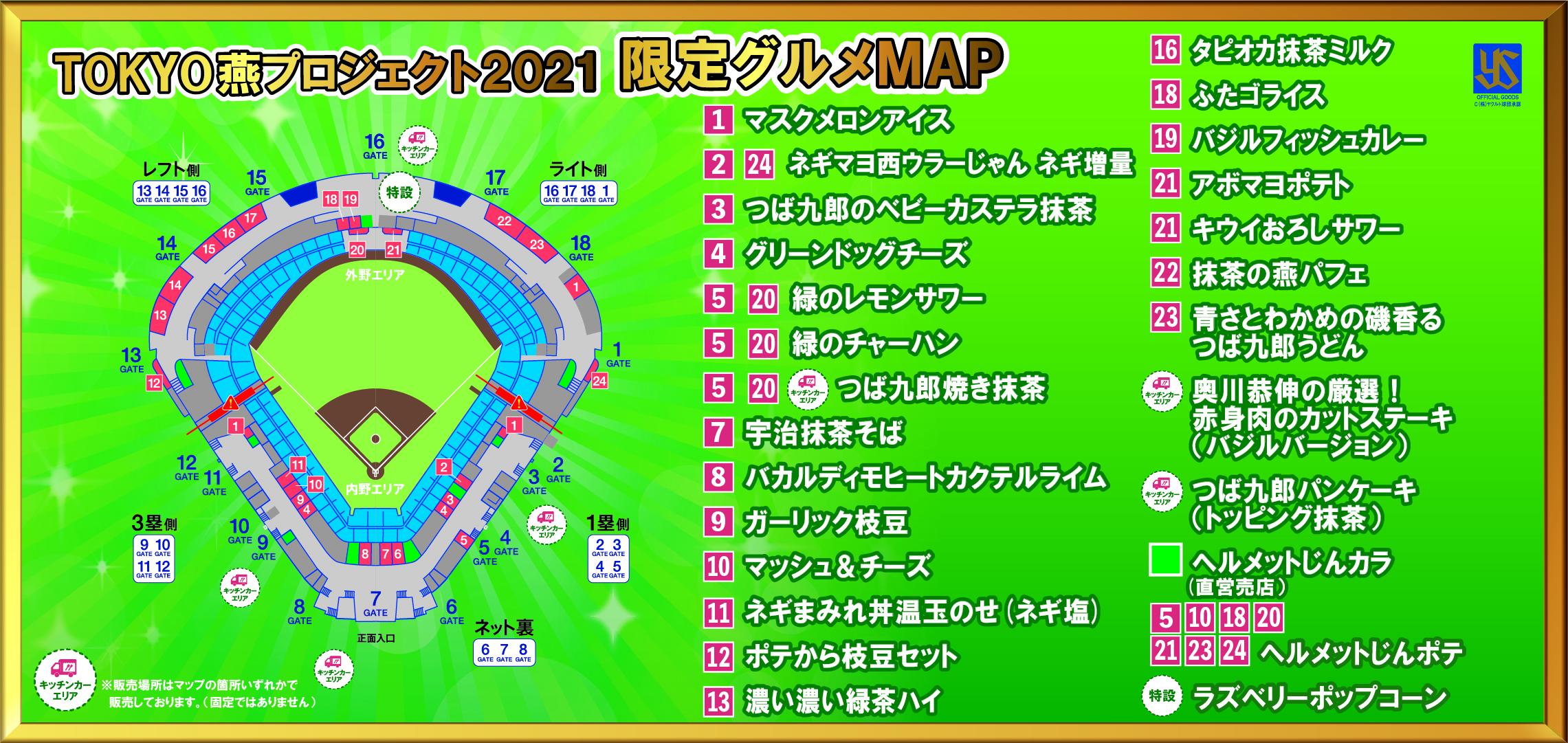 イベント当日のグルメマップ