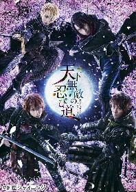舞台「劇団シャイニング from うたの☆プリンスさまっ♪『天下無敵の忍び道』」が10月21日にテレビ初放送