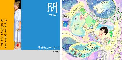 中野坂上デーモンズが年末年始に下北沢で新作2作品を連続上演