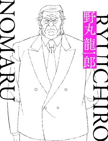 野丸龍⼀郎 (C)野﨑まど・講談社/ツインエンジン