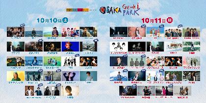 『大阪文化芸術フェス presents OSAKA GENKi PARK』、ライブステージ全出演者45組 & タイムテーブル発表