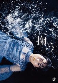 劇団□字ック1年半ぶりの最新作舞台『掬う』ビジュアル解禁 アフターイベントの開催も決定