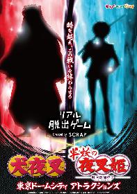 TVアニメ『犬夜叉』『半妖の夜叉姫』×リアル脱出ゲーム初コラボを東京ドームシティ アトラクションズで楽しもう