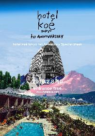 hotel koe tokyo 1st Anniversary special night開催
