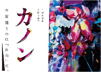 野田秀樹作・野上絹代演出『カノン』、さとうほなみ、中島広稀ら出演で今夏待望の上演決定