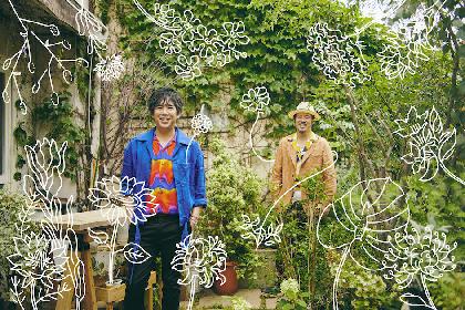 スキマスイッチ、新曲「あけたら」の先行配信を開始、日本全国500店のフラワーショップとコラボキャンペーンも実施決定