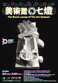 広島市現代美術館の開館30周年記念特別展『美術館の七燈』 美術館がまもるものと、美術館をまもるもの