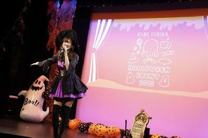 声優の久保ユリカがハロウィンイベントでミニアルバム『VIVID VIVID』が2019年2月13日発売決定を発表