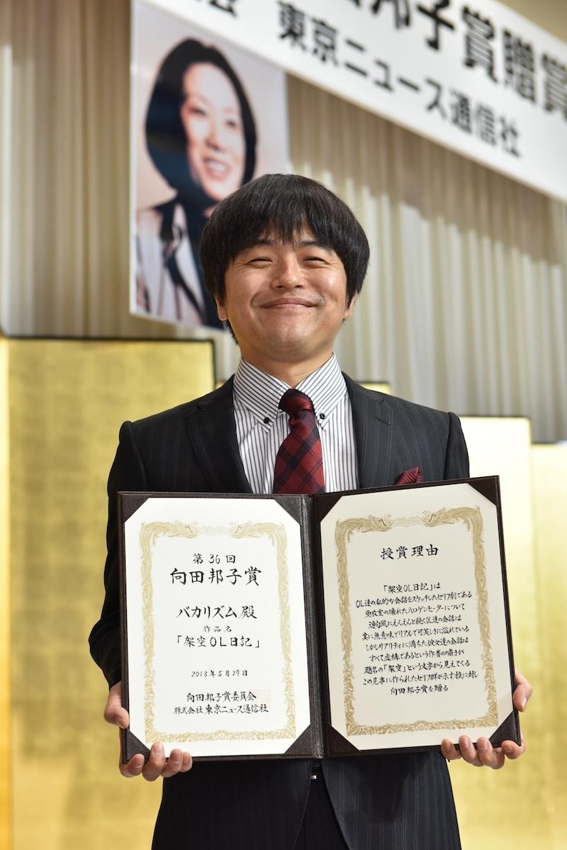 バカリズム 第36回向田邦子賞贈賞式(C)東京ニュース通信社