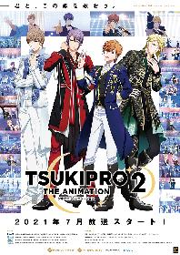 アニメ『TSUKIPRO THE ANIMATION 2』キービジュアル第1弾で放送時期が解禁 試聴動画も公開