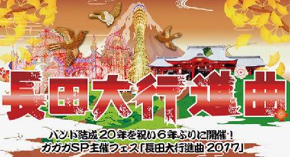 ガガガSP主催フェス『長田大行進曲2017』第一弾はマキシマム ザ ホルモン、175Rら8組