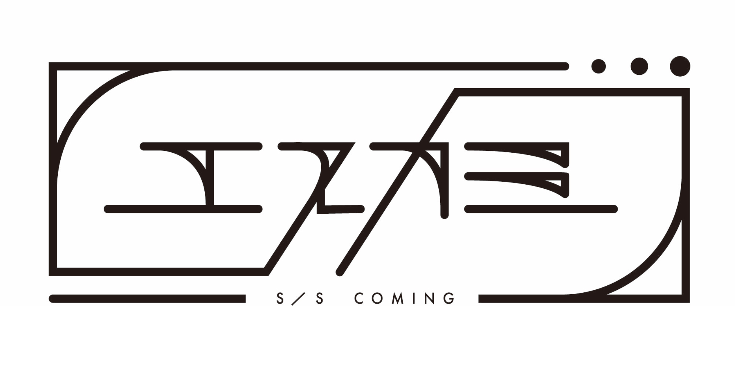 SPICEのS/S COMINGの記事の一覧です