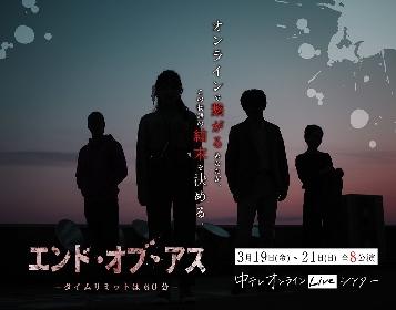 福島中央テレビが仕掛ける斬新なエンタメ演劇『中テレ オンラインLiveシアター「エンド・オブ・アス」』が開催