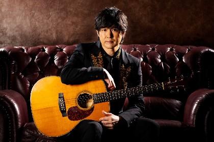 藤巻亮太 レミオロメン時代の曲をアコースティックアレンジでセルフカバー、アルバム&リリースツアー決定
