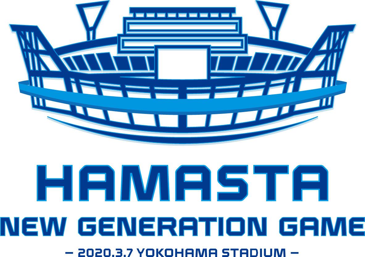 ハマスタ改修完了を記念して行われる『HAMASTA NEW GENERATION GAME』 (c)YDB